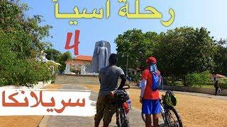 Sri Lanka By Bicycle رحلة سريلانكا بالدراجة