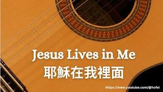 耶穌在我裡面 (Jesus Lives in Me) - Fingerstyle Guitar Tab