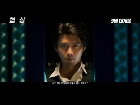 {ENG SUB} Negotiation {협상} Hyun Bin New Korean Movie 2nd Trailer