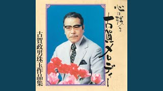 Provided to YouTube by TuneCore Japan 白虎隊 · YAMAJI SINICHI TO CE...