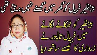 The Findings Of Jit About Asif Zardari And Faryal Talpur
