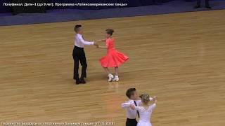 Дети-1 (до 9 лет). Латина. Первенство Беларуси. Спортивные бальные танцы (27.05.2018)