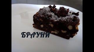 Брауни, шоколадное наслаждение!!!