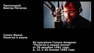 1981.12.30. Прот. Виктор Потапов. Семен Франк. Религия и наука