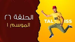 #Taliss - (الفرق بين فيلم مغربي او ميريكاني (موسم 1 - الحلقة 26