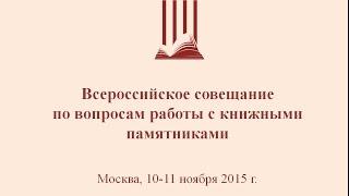 Всероссийское совещание по вопросам работы с книжными памятниками - 2015