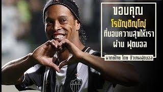 ตัวเทพฟุตบอล ขอเสนอ ขอบคุณ โรนัญดิญโญ่ ที่มอบความสุขให้เเก่พวกเราผ่าน ฟุตบอล  พากย์ไทย