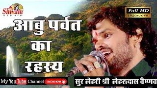 आबू पर्वत का रहस्य मय भजन lehru das vaishnav new letest new letest
