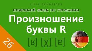Урок №26: Произношение буквы ‹R› в зависимости от её позиции | НЕМЕЦКИЙ ЯЗЫК ИЗ ГЕРМАНИИ