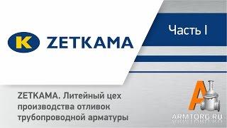 ZETKAMA, ч.1: литейный цех производства отливок трубопроводной арматуры (ПТА Armtorg.ru)(Сегодня мы начинаем следующую серию видеорепортажей о производственном цикле восточноевропейских предпр..., 2014-06-24T12:59:14.000Z)
