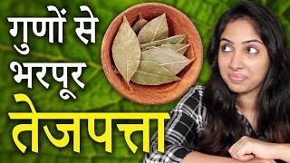 तेजपत्ता - एक पत्ता जो कर सकता है आपकी टेंशन दूर   Tejpatta   Benefits Of Bay Leaf   Life Care