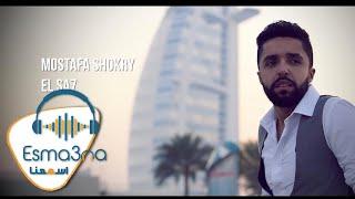 Esmanaa - Mostafa Shokry - El Sa7 | اسمعنا - مصطفى شكري - الصح