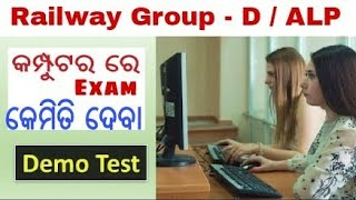 Group-D/ALP Demo Test Online I Railway BBSR Board I Odisha I By Banking with Rajat
