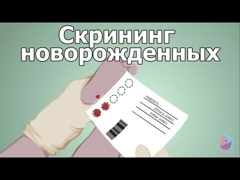 """Скрининг новорожденных """"пяточка"""""""
