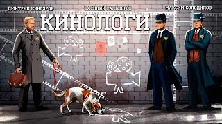 Кинологи. «Иллюзия обмана 2» и фильмы Гальперов Production!