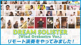 『響け!ユーフォニアム』「DREAM SOLISTER (Wind Orchestra Ver.)」リモート演奏動画【5周年記念】
