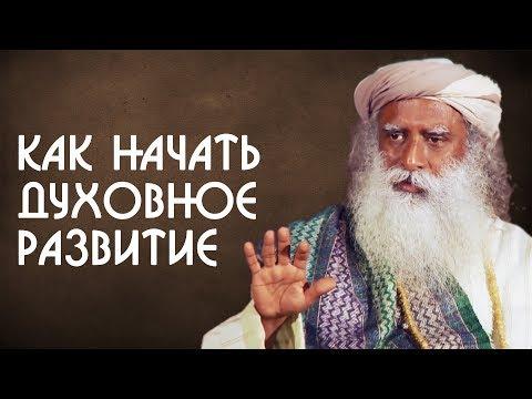 Как начать процесс духовного развития? Садхгуру на Русском
