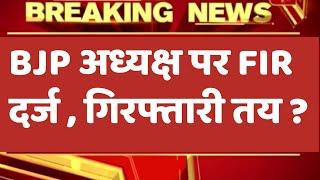 Breaking News is coming Karnataka an FIR was lodged against BJP lea...