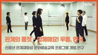 [artE인터뷰] 2019 생애전환기 대상 문화예술교육…