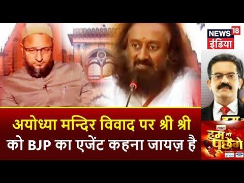 HTP   Owaisi vs Ravi Shankar on Ram Mandir   श्रीश्री 'शिया' राम   क्या रविशंकर BJP के एजेंट है?