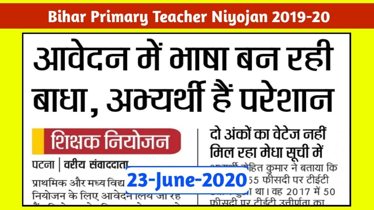 [23 June 2020] | बिहार प्रारम्भिक शिक्षक भर्ती 2019 | Bihar Primary Teacher Niyojan latest updates
