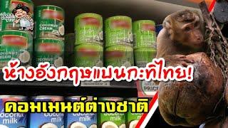 คอมเมนต์ชาวต่างชาติหลังห้างฯ อังกฤษ แบนสินค้ามะพร้าวไทยเพราะใช้ลิงเก็บมะพร้าว