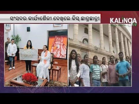 KISS Students visit Parliament, Meet Vice President & RS Chairman M Venkaiah Naidu