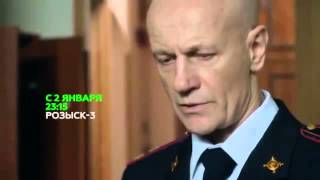 Сериал Розыск 3 сезон на НТВ Трейлер анонс