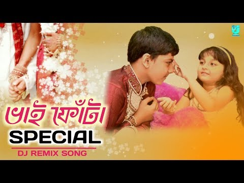 Bhai Fota(ভাই ফোঁটা) Special Dj Song 2018 - Bhai Dooj Dj Songs