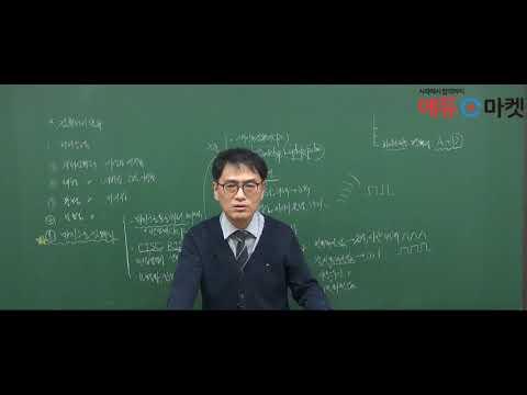 [에듀마켓] 군무원 컴퓨터일반 - 김대영T의 데이터 처리 형식