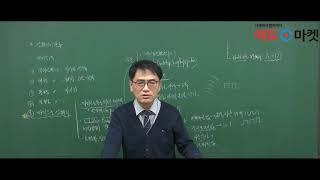 [에듀마켓] 군무원 컴퓨터일반 - 김대영T의 데이터 처…