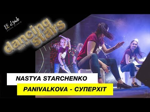 Panivalkova - Суперхіт | Choreography By Nastya Starchenko | D.Side Dance Studio