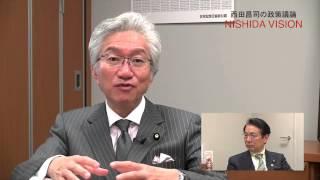西田昌司×山田俊男農政対談VOL.3「農業を競争社会化するリスク」