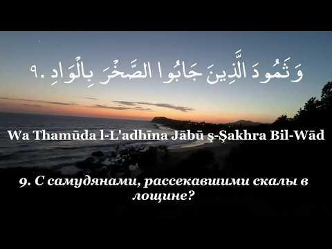 Коран (89-92) короткие Суры для заучки часть 3