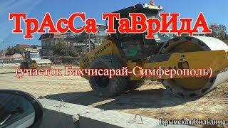 ТрАсСа ТаВрИДа (участок Бахчисарай-Симферополь)