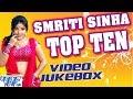 Smriti Sinha Top 10    Video Jukebox    Bhojpuri Hot Songs 2016 new