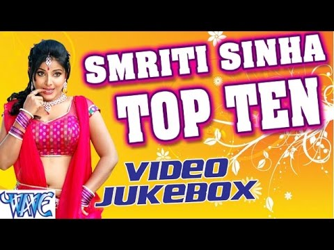Smriti Sinha Top 10 || Video Jukebox || Bhojpuri Hot Songs 2016 new