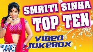 Smriti Sinha Top 10 || Video Jukebox || Bhojpuri  Songs 2016 new