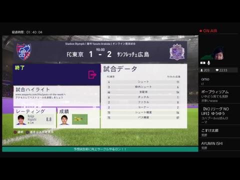 リーグ戦前夜祭 FC東京vsサンフレッチェ広島 予想試合
