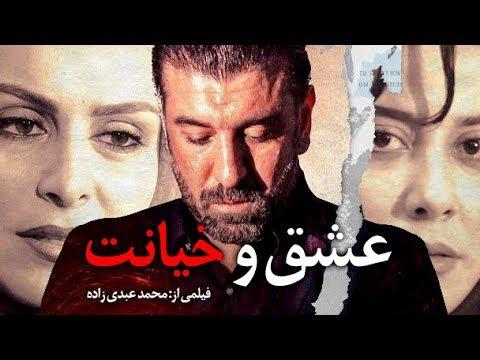 Download Eshgh o Khiyanat - Full Movie | فیلم سینمایی عشق و خیانت
