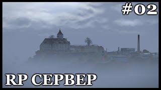Dayz РП Сервер: Остров Тюрьма! #2