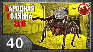 Сталкер. Народная солянка 2016 040. Путепровод Припять-1