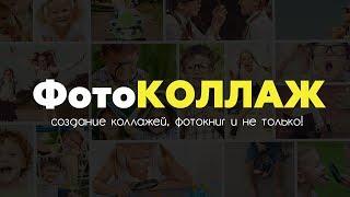 Программа для создания фотоколлажей