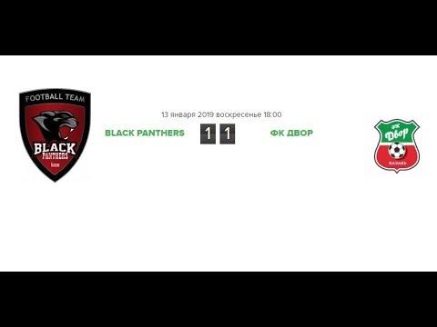 КЛЧ 2018/19. 9 Тур. Black Panthers 1:1 ФК Двор