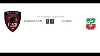 КЛЧ 2018/19. 9 Тур. Black Panthers 1:1 ФК Двор...