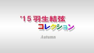ア〇街風 w Yuzuru Hanyu autumn collection.