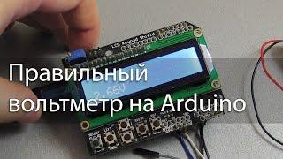 Правильный вольтметр на Arduino