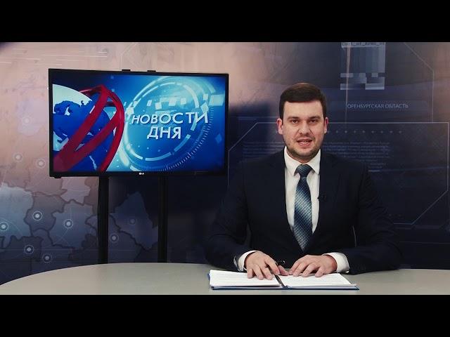 Новости дня 02.04.20 09:00
