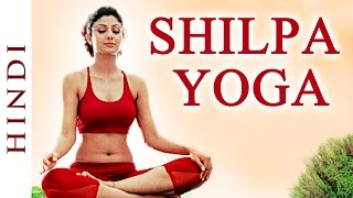 Shilpa Yoga In Hindi ►For Complete Fitness for Mind, Body and Soul - Shilpa Shetty