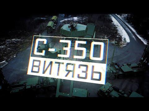 С-350. «Витязь»